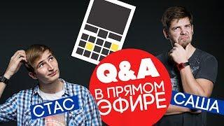 Ответы на вопросы. Саша и Стас - #keddrQA
