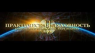 Скачать 467 Люди с неограниченной духовной силой Силы света и Аватары Богов