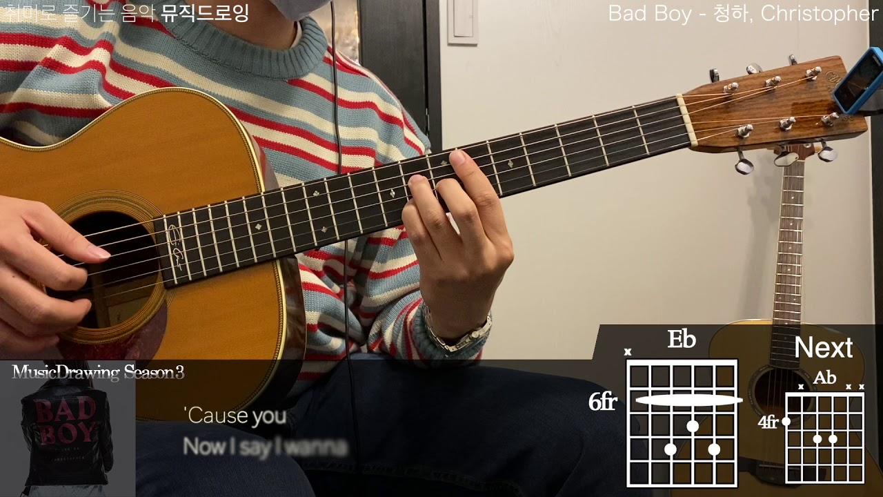 Bad Boy - 청하, Christopher Guitar Tutorial Cover