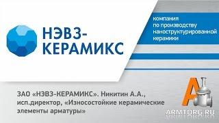 Никитин А.А., исп.директор ЗАО