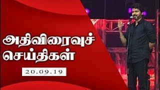 அதிவிரைவு செய்திகள்: 20/09/2019   Speed News   Tamil News   Today News   Watch Tamil News