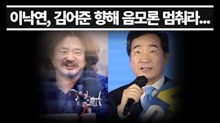이낙연, 김어준 향해 음모론 멈춰라.. TBS 김어준에 조치 취해야 할 것...