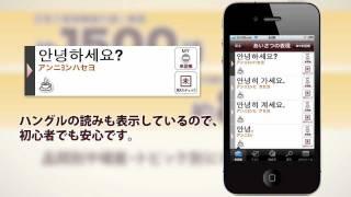 [App]ハングル単語帳 これなら覚えられる NHK出版
