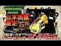 【日本国旗入り!?】ZETT プロステイタス 限定  軟式カラーグラブ   【オーダーグラブの革質】