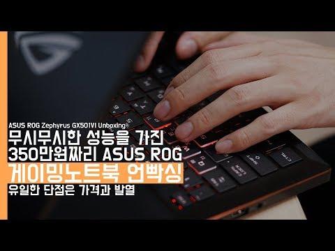 무시무시한 최고성능. 350만원짜리 ASUS ROG 게이밍노트북 언빡싱! 유일한 단점은 가격과 발열(ASUS ROG GX501VI Unboxing)