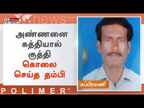 அண்ணனை கத்தியால் குத்தி கொலை செய்த தம்பி | #Ramanathapuram | #Tiruvadanai