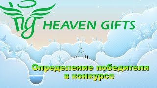 Определение победителя в конкурсе от Heaven Gifts