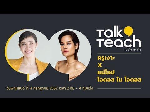 ❝ Talk A Teach EP.1 — แม่โอป Opal Panisara — 4 ก.ค. 62
