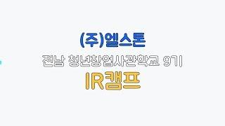 [엘스톤TV] 전남 청년창업사관학교 9기 IR캠프 - …