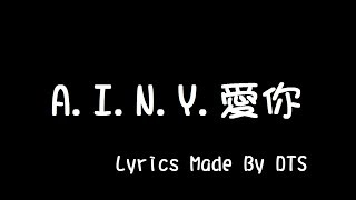 Download lagu G.E.M. 鄧紫棋【A.I.N.Y.愛你】(字幕版)