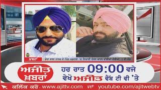 Ajit News @ 9 pm, 14 January 2021 Ajit Web Tv.