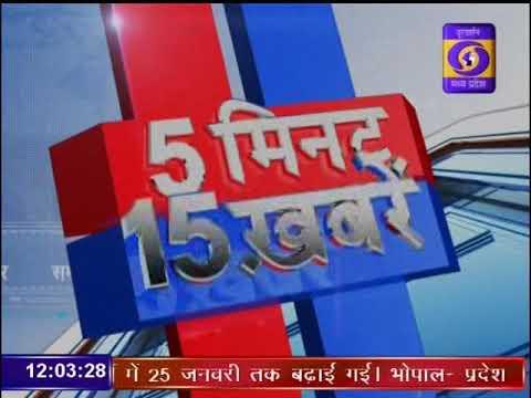 14 JAN 2018 । 5 मिनट 15 खबरें । DD NEWS MP