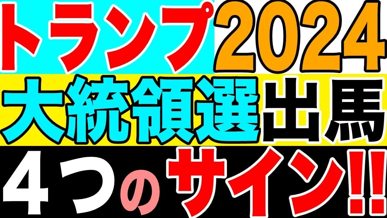 2021.6.13 トランプ2024大統領選出馬4つのサイン‼︎【及川幸久−BREAKING−】