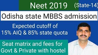 Neet 2019 !! Odisha state expected cutoff , seats and fees
