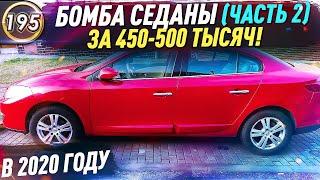 СУПЕР НАДЕЖНЫЕ СЕДАНЫ! Какую машину купить за 450-500 тысяч рублей в 2020? Илья Ушаев (выпуск 195)