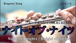 【フルート】ナイト・オブ・ナイツ (Night of Knights / Knight of Nights)【東方演奏してみた】Flute