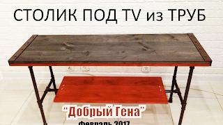 DIY | Столик под TV из труб в стиле ЛОФТ(, 2017-02-05T18:02:41.000Z)