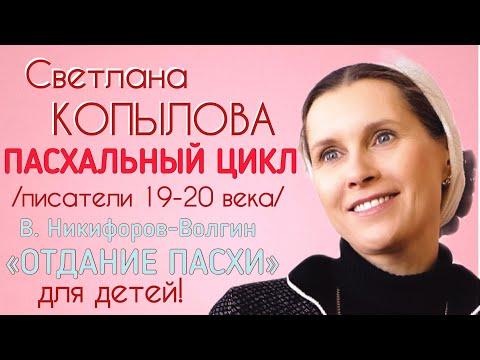 «ОТДАНИЕ ПАСХИ» В.НИКИФОРОВ-ВОЛГИН. Рассказ читает С. Копылова. Пасхальный цикл «О, ПАСХА ВЕЛИЯ!»