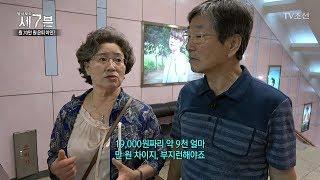 한국과 외국의 한 달 생활비 비교! [탐사보도 세븐 5회] 20170927