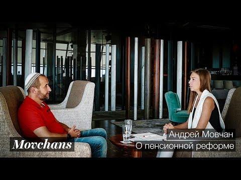 Андрей Мовчан. Почему