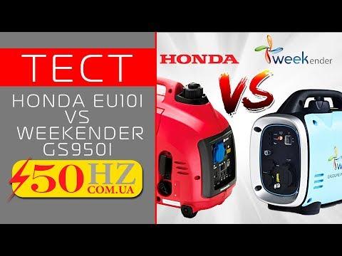 HONDA EU10i VS Weekender GS950i ⚡ сравнение генераторов