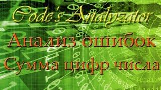 анализ ошибок кода #3. Сумма цифр целого числа