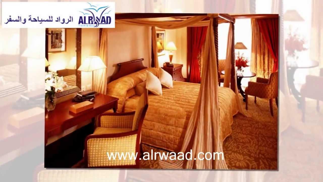 mandarin-oriental-kuala-lumpur-hotel-فندق-مندرين-ماندرين-كوالالمبور-ماليزيا