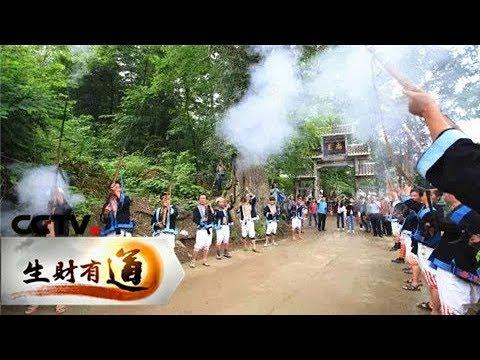 Download 《生财有道》 20180413 广西南丹:瑶寨唱响振兴歌   CCTV财经