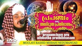 Prapanjam Oru Albutha prathibasam | moulavi rashid misbahi nedumangad