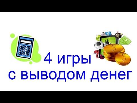 4 игры с выводом денег, выплата более 10 000 руб