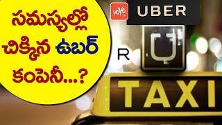 సమస్యల్లో చిక్కిన ఉబర్ కంపెనీ...? | How Uber Company Went into The Problems? | YOYO TV Channel