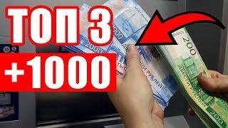 САМЫЙ ЛЕГКИЙ ЗАРАБОТОК В ИНТЕРНЕТЕ БЕЗ ВЛОЖЕНИЙ – Как легко заработать деньги в интернете без вложен