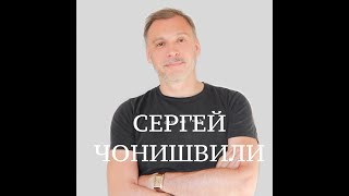 Диктор Сергей Чонишвили (backstage)