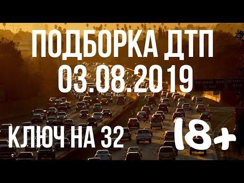 ПОДБОРКА ДТП ЗА 3 АВГУСТА 2019! АВАРИИ НА ВИДЕОРЕГИСТРАТОР ЗА 03.08.2019