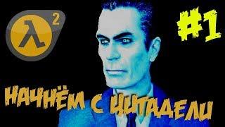 Half-Life 2:Episode 1 (Прохождение)Начнем с Цитадели