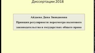 Диссертация 2018 Изменение налогового законодательства / Thesis Changes in tax legislation