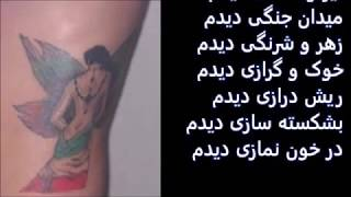 Shahin Najafi شاهین نجفی- روزگار