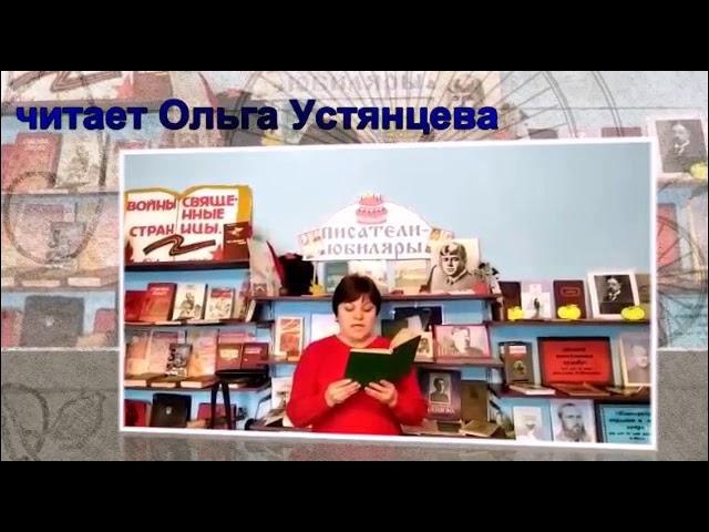 Изображение предпросмотра прочтения – ОльгаУстянцева читает произведение «Лебёдушка» С.А.Есенина