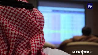 إدراج تاريخي لشركة أرامكو في سوق المال السعودية - (11/12/2019)
