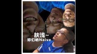 直播112:中国人民已经组织起来了,是不好惹的!统一后,台湾一国半治!