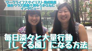 今回千葉ゆうかさんさんは22期 北海道&オンライン日曜クラス 担当にな...