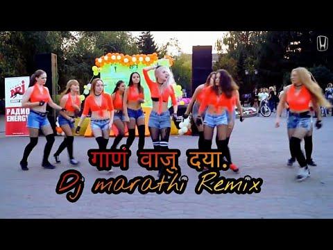 Gana Vaju Dya Dj Song Remix  !गाणं वाजु दया! 2018.