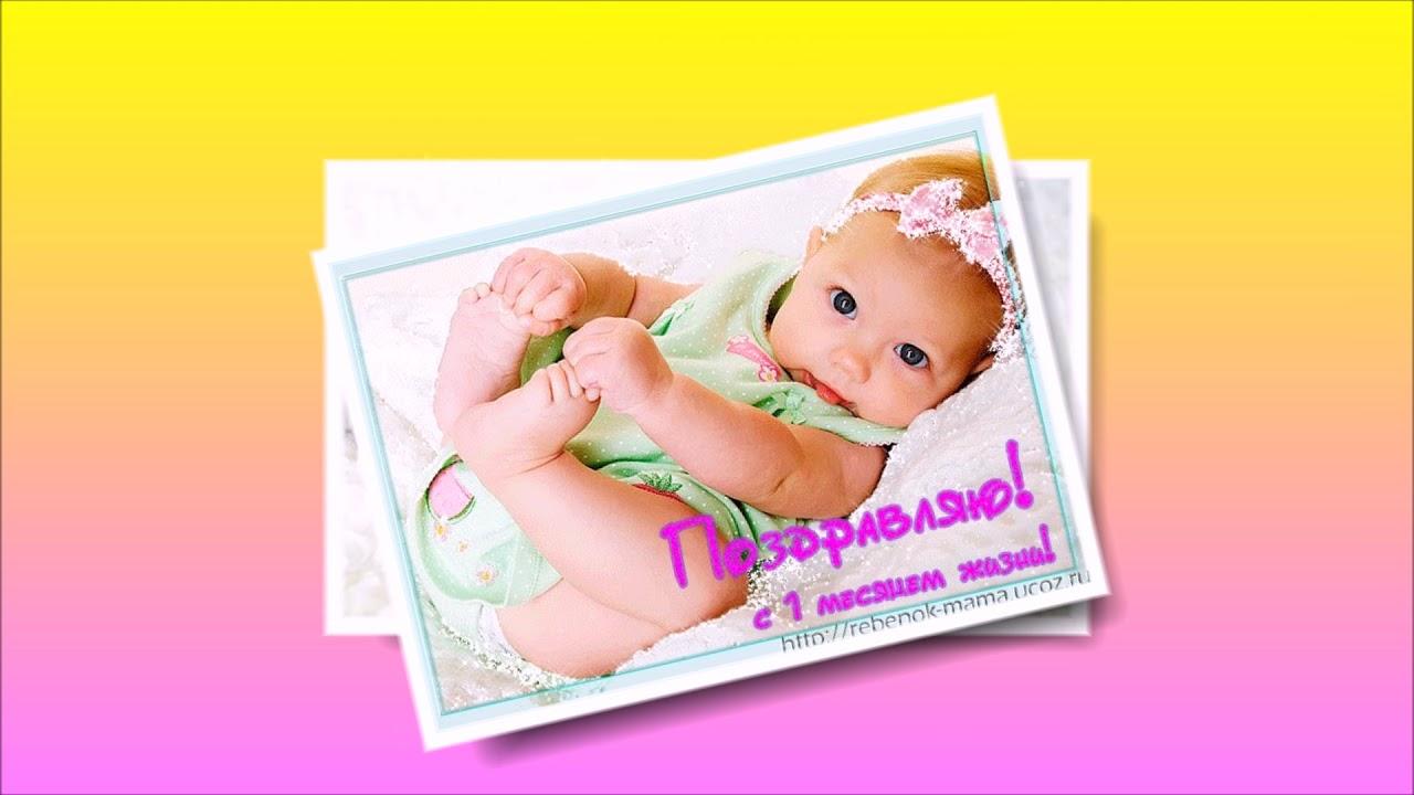 Открытки с 1 месяцем рождения девочке