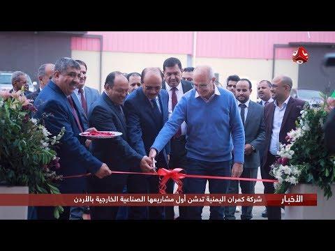 شركة كمران اليمنية تدشن أول مشاريعها الصناعية الخارجية بالأردن