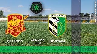 ПФЛ Інгулець - ФК Полтава