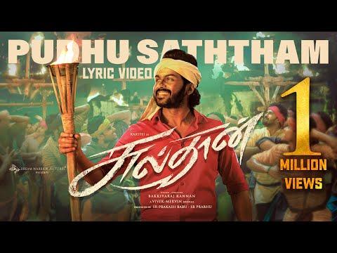 Pudhu Saththam song sulthan (Tamil) | Karthi, Rashmika | Vivek-Mervin