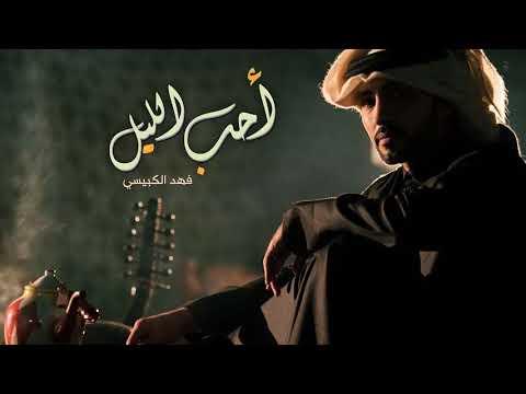 أحب الليل فهد الكبيسي جلسة 2017