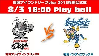 高知ファイティングドッグス vs 徳島インディゴソックス
