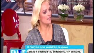 O Κυριάκος Μπαμπασίδης για την δολοφονία της άτυχης 32χρονης εφοριακού, στο Κανάλι Ε.
