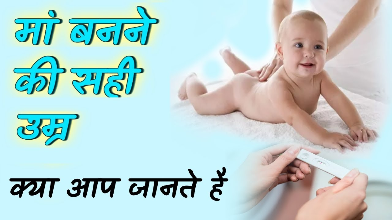 माँ बनने  की सही उम्र | Best age to get Pregnant | Pregnancy and care